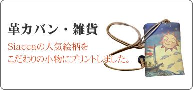 革カバン・雑貨