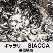 ギャラリー SIACCA 通信販売