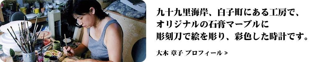 大木章子プロフィール