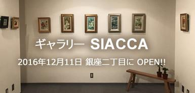 ギャラリー SIACCA